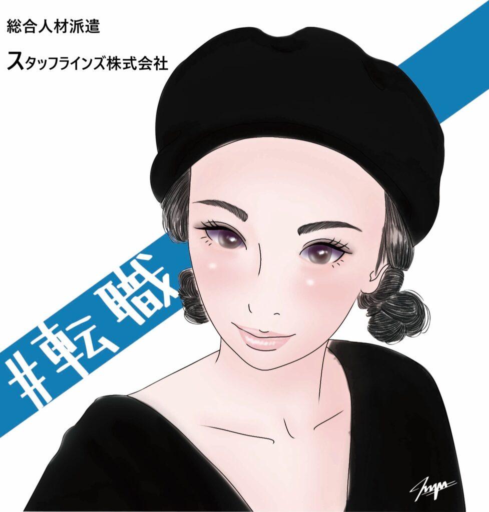 12月🎄【お仕事案内・スタッフラインズ派遣 宮崎・都城】