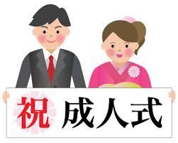 祝🎊成人のみなさん【お仕事案内・スタッフラインズ派遣 宮崎・都城】